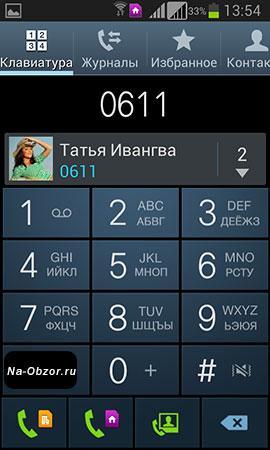 Процесс набора номера и выбора сим карты в Samsung I9082 Galaxy Grand Duos